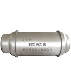 R1150制冷剂 乙烯