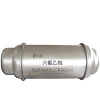 R116制冷剂 六氟乙烷