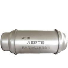 RC318制冷剂 八氟环丁烷