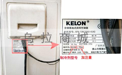变频空调加氟用R410A